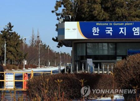 """군산시 """"GM 군산공장 폐쇄는 만행"""" 불매운동 선언"""