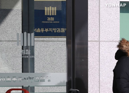 Prosecutors Raid Justice Ministry to Investigate Sexual Misconduct Allegation
