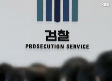 검찰 성추행 조사단, 성범죄 혐의로 현직 부장검사 긴급체포
