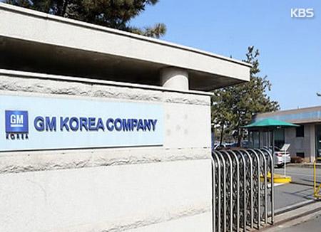 """한국GM 군산 공장 '폐쇄' 결정 """"긴급 조치 필요"""""""