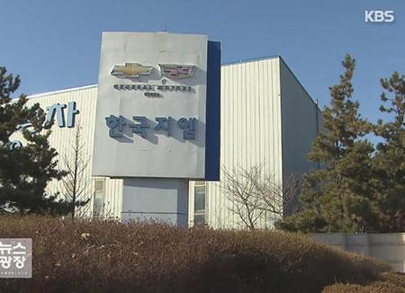 米GM 韓国工場閉鎖の思惑は