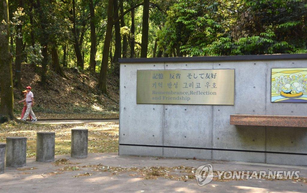 """일본 법원, """"군마현 '조선인 추도비' 불허는 위법""""…불허처분 취소"""