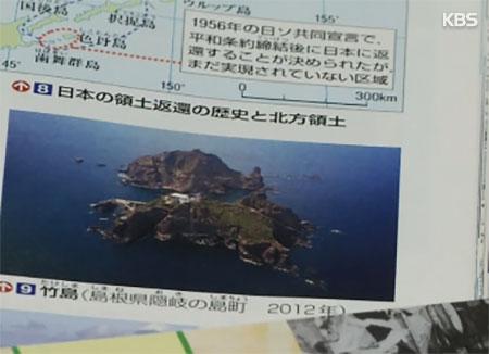 Япония продолжает политику территориальных притязаний