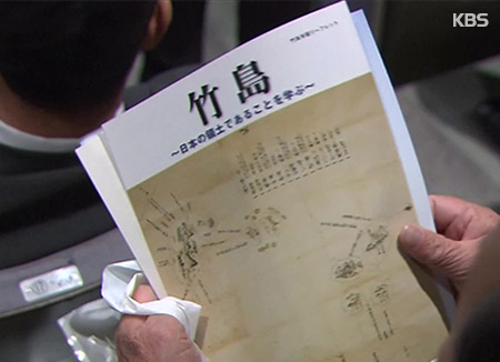 """정부, '다케시마의 날' 행사에 """"강력 항의""""…주한 일본공사 초치"""