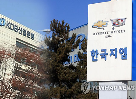 KDB Proposes 8 Conditions for Provision of Funds to GM Korea