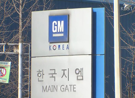 Due Diligence on GM Korea to Begin Later This Week