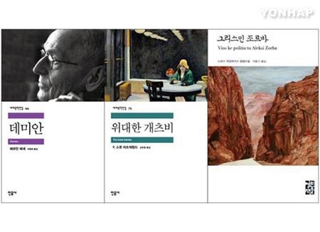 """""""Demian"""" ist beliebtestes Werk der Weltliteratur unter jungen Koreanern"""