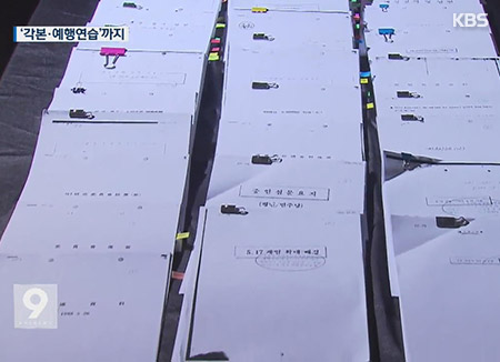 Geheimorganisation des Militärs beeinflusste 1988 Anhörungen zur Demokratiebewegung von Gwangju