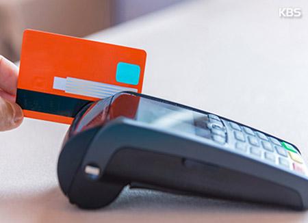 Южнокорейцы увеличили расчёты банковскими картами за рубежом