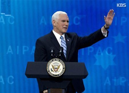 Майкл Пенс: Изменения в политике Пхеньяна – «удивительный прогресс»