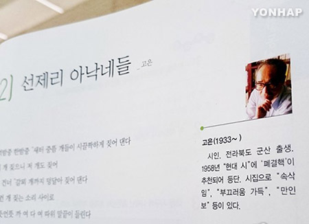 Works of S. Korean Poet Ko Un to Be Erased from School Textbooks