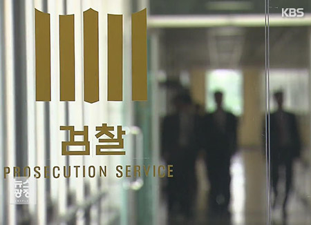Samyang Foods' Chairman, President Indicted for Embezzlement