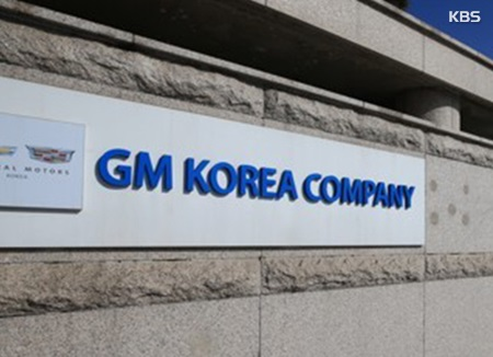 KDB kicks off due diligence on GM Korea to determine financial support