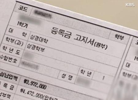 معظم الجامعات الكورية تجمد رسومها في نفس مستوى العام الماضي