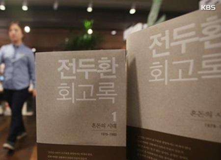 Soulèvement de Gwangju : l'ancien président Chun persiste dans son refus de comparaître