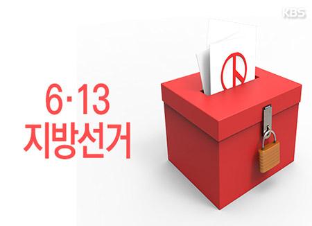 6월 지방선거 후보자 오는 15일부터 방송 출연 제한