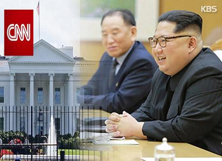 """미 CNN """"백악관, 13일 북미정상회담 준비위한 관계자회의 소집"""""""