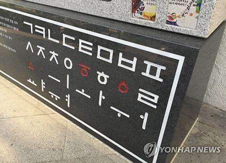 미국 대학 한국어 수강생 1만4천명…전체 언어 중 11번째