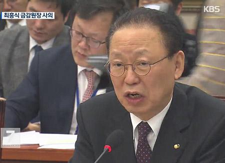최흥식 금감원장 사의...특혜 채용 연루 의혹 부담?