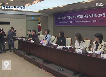 """""""여성 영화인 3명 가운데 2명 성폭력 피해 경험"""""""