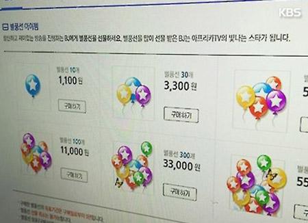 인터넷 개인방송 아이템 결제한도 1일 100만 원 제한키로