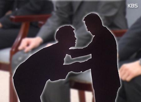 '공공기관 채용비리'로 탈락한 8명 첫 구제