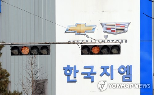GM Korea Applies for Designation of Foreign Investment Zones