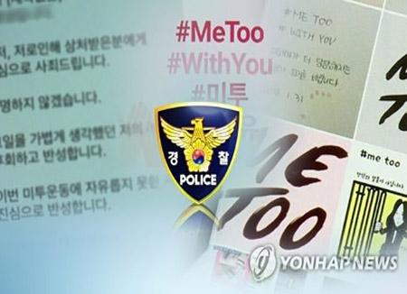 경찰, '미투' 가해 55명 확인 중…이번주 이윤택 등 2명 조사