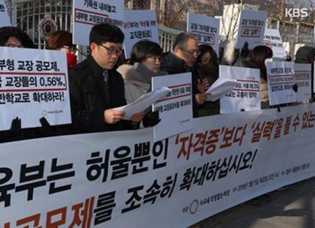 '교장공모제' 확대 방안 국무회의 통과