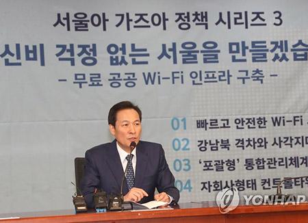 """우상호 """"서울시, 무료 공공 와이파이 전면 실시"""" 공약"""