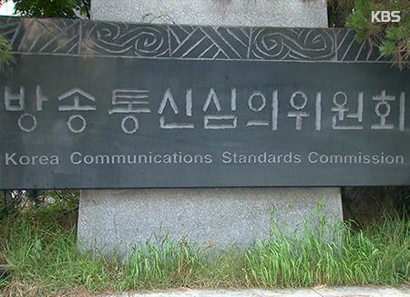 """방심위 """"'미투 2차 피해' 유발 글에 신속 대응"""""""