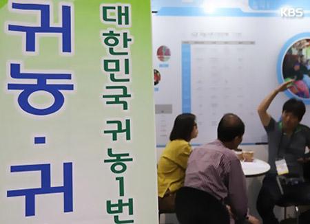 """농식품부, 귀농귀촌 대책 강화…""""지원금 부정수급 방지"""""""
