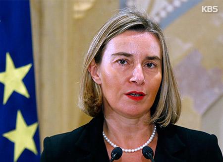 """EU """"한반도, 대재앙 가능성에서 외교의 힘 입증쪽으로 전환"""""""