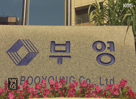 차명주식 숨기고 허위신고한 부영그룹 고발