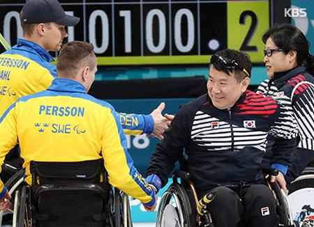 [패럴림픽] 휠체어 컬링, 스웨덴 꺾고 4강진출 눈앞