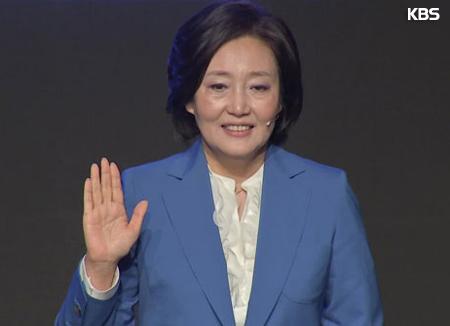 """박영선, 서울시장 출마 선언...""""가장 사랑받는 첫 여성 시장 될 것"""""""