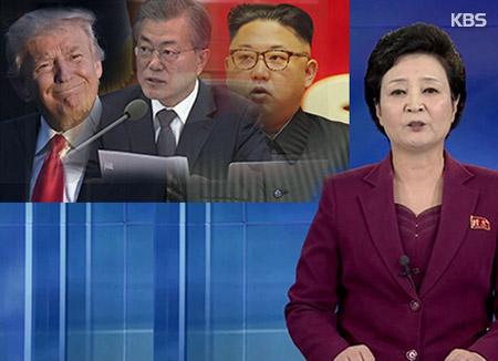 北韓 「南北・米朝関係、始まりに過ぎない」