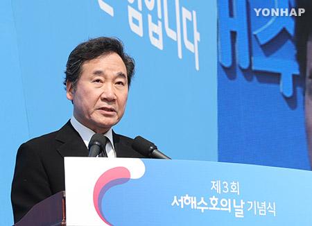 """이총리 """"서해는 민족 공동번영의 보고가 될 곳…굳건히 지켜야"""""""