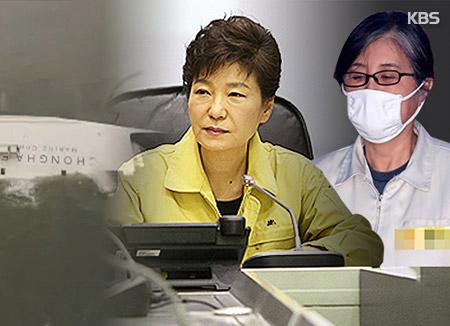 Sewol : Park Geun-hye a rencontré Choi Soon-sil le jour du naufrage