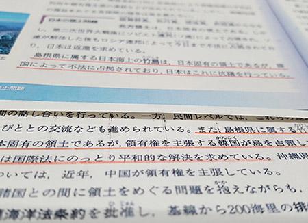 日本修订《学习指导要领》 再次主张独岛主权