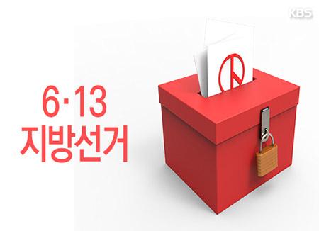 ソウル市長選挙  世論調査で与党候補が優勢