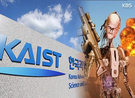 المعهد الكوري العالي للعلوم والتكنولوجيا لن تطور أسلحة وروبوتات قاتلة