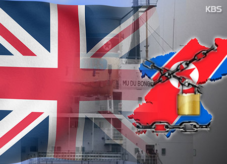UK Blacklists Dozens of Companies, Ships over N. Korea Links