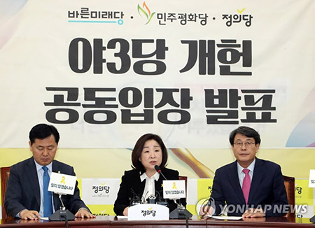 3 Parties Form Alliance on Constitutional Revision