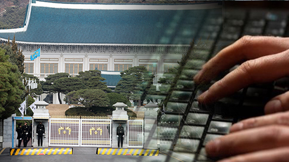 Presidential Office Distances Itself From Online Comment-Rigging Scandal
