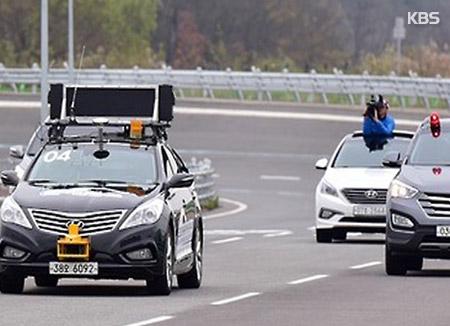 韩国拟定防止无人驾驶汽车被黑客攻击的应对方案
