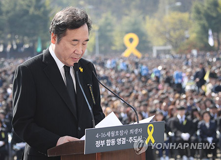 PM: Gov't Will Always Remember Sewol, Find out the Truth