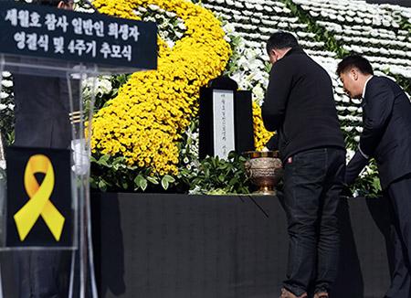 """""""고통없는 곳서 편히 쉬기를"""" 세월호 4년만에 영결식"""