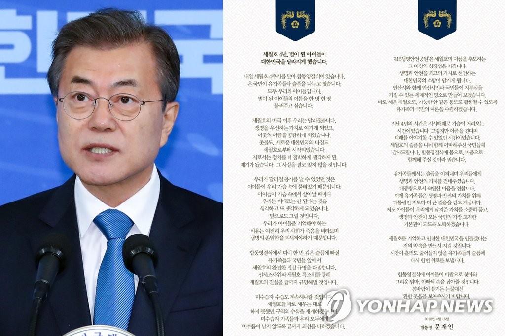 Moon Jae-in promet la vérité sur le naufrage du Sewol