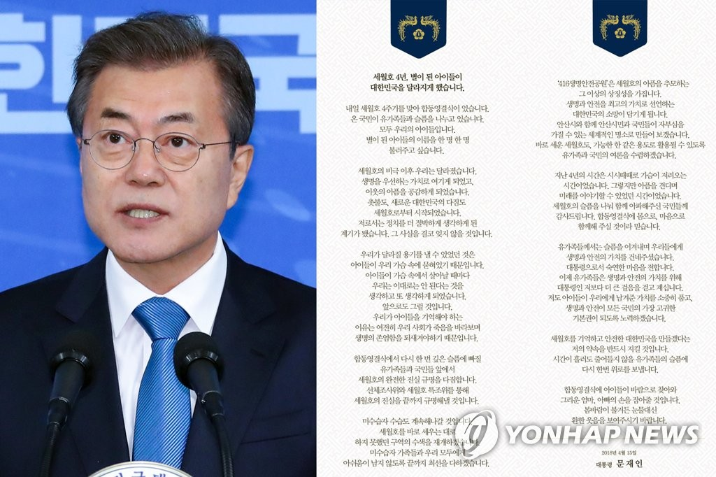 Moon Vows Thorough Investigation into Sewol Sinking